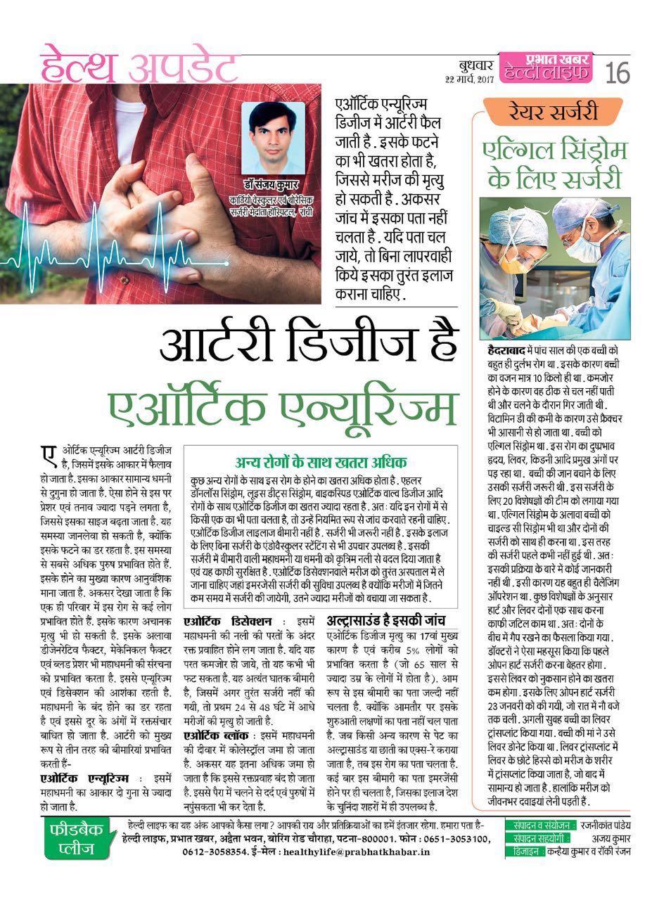 Dr-Sanjay-kumar-Ranchi (6)-min